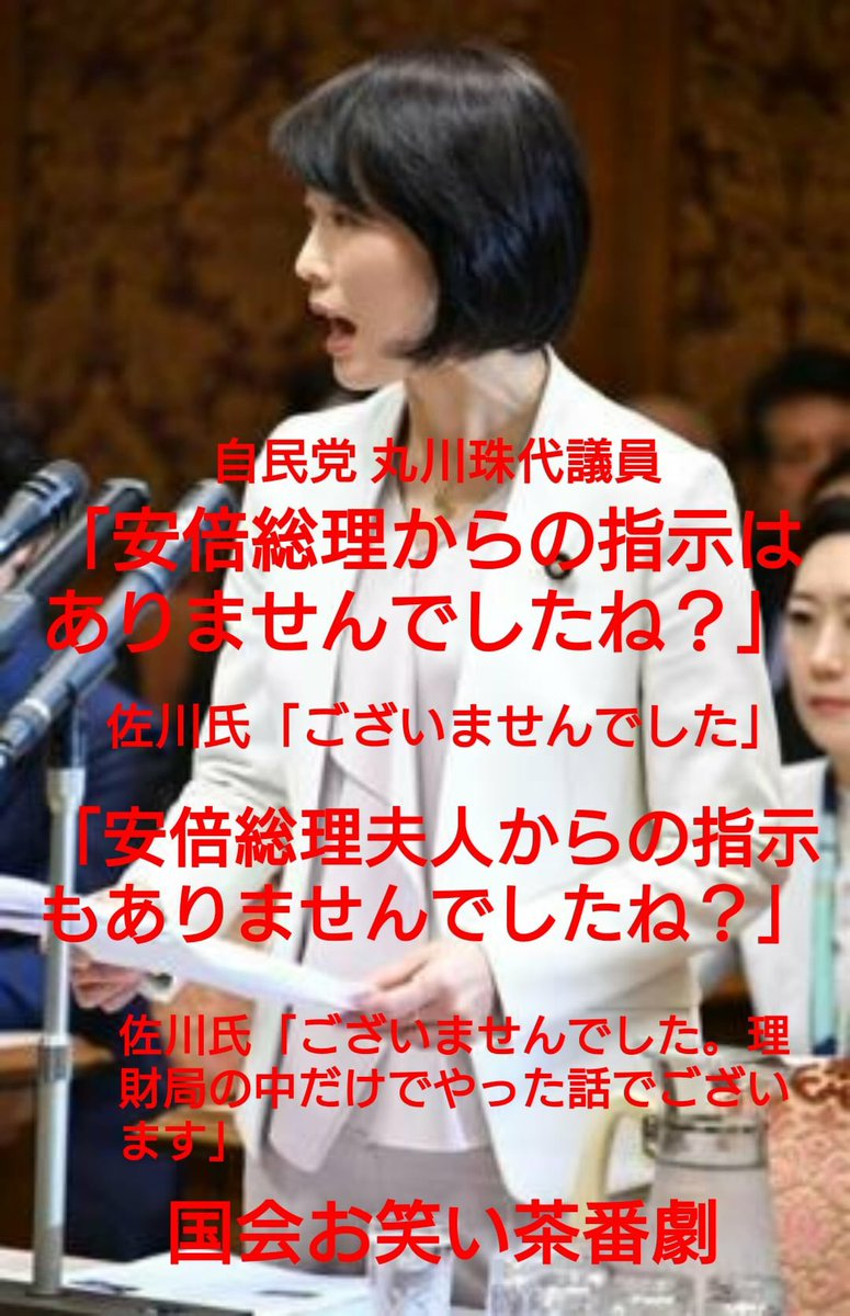 """近江太郎 on Twitter: """"この女も狂ってる( ;∀;)! 出世第一主義、名誉 ..."""