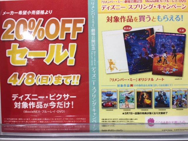 タワーレコード新宿店 on twitter リメンバーミー 2 2 ディズニー