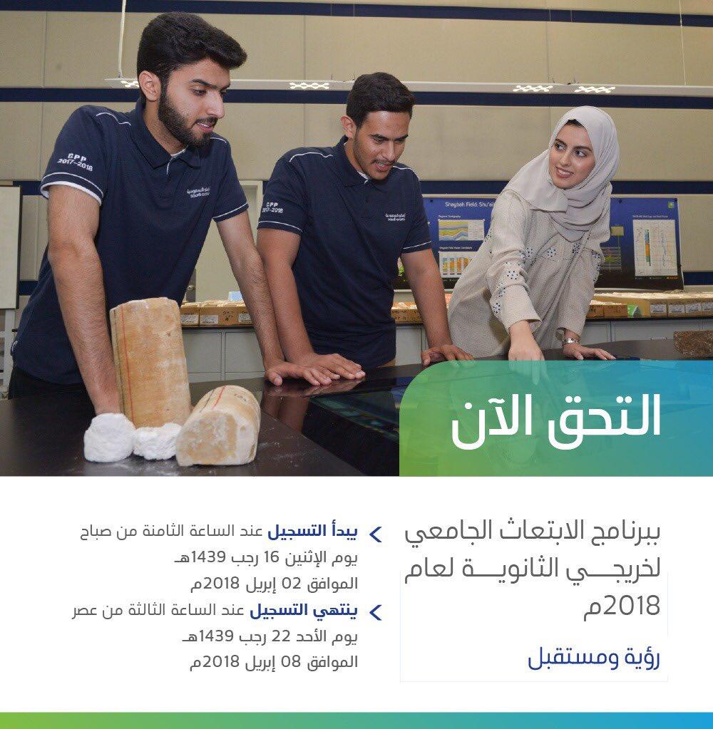 Uzivatel أرامكو Na Twitteru بادر بالانضمام إلى برنامج الابتعاث الجامعي لخريجي الثانوية العامة لعام 2018م حيث يتم ابتعاث الطلاب والطالبات المقبولين إلى أفضل الجامعات العالمية لدراسة مختلف التخصصات حسب احتياجات أرامكو السعودية عبر