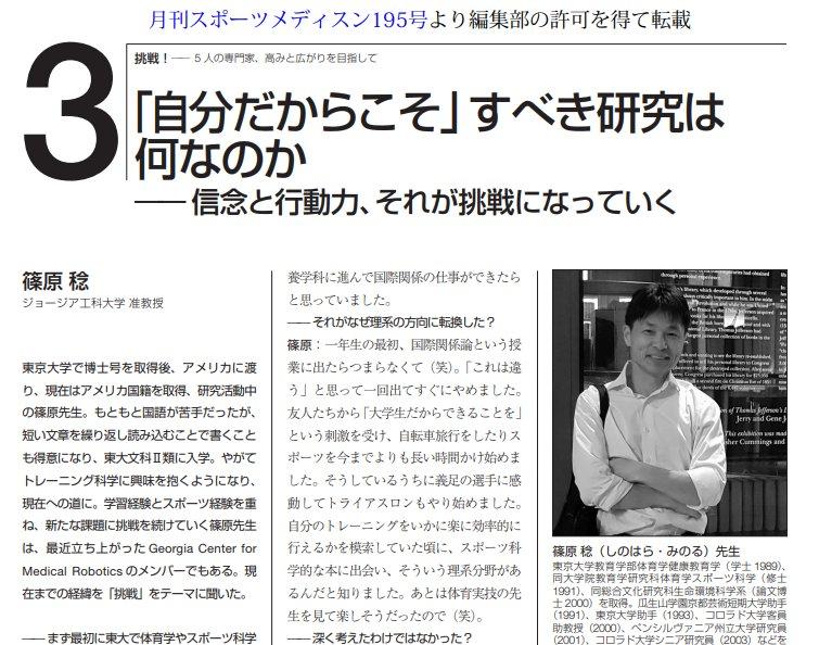 篠原稔🇺🇸(日本出身) on Twitte...