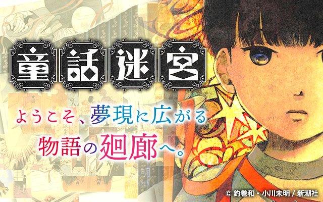 童話迷宮 hashtag on Twitter