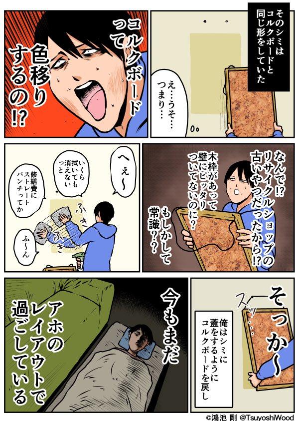 【漫画日記】何か一つがダメになると何もかもがどうでもよくなってしまう病気