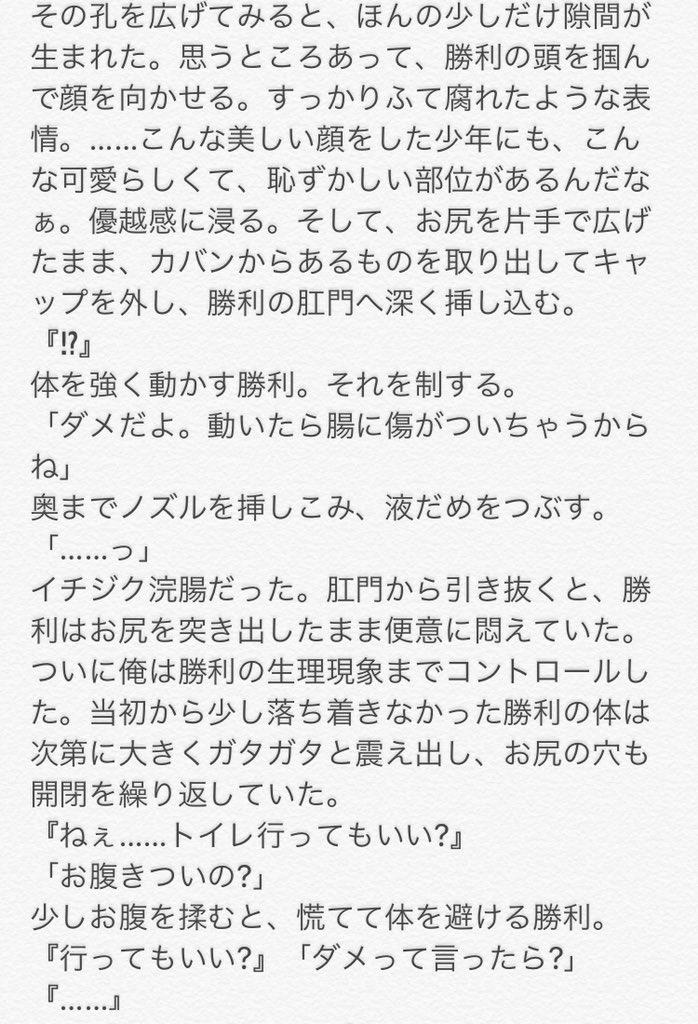 小説 ふ まけん bl