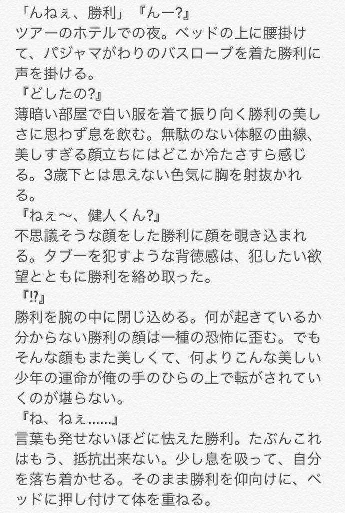 #セクゾで妄想 #セクゾでBL #中島健人 × #佐藤勝利 その1 https://t.co/P9TRWmNKYx