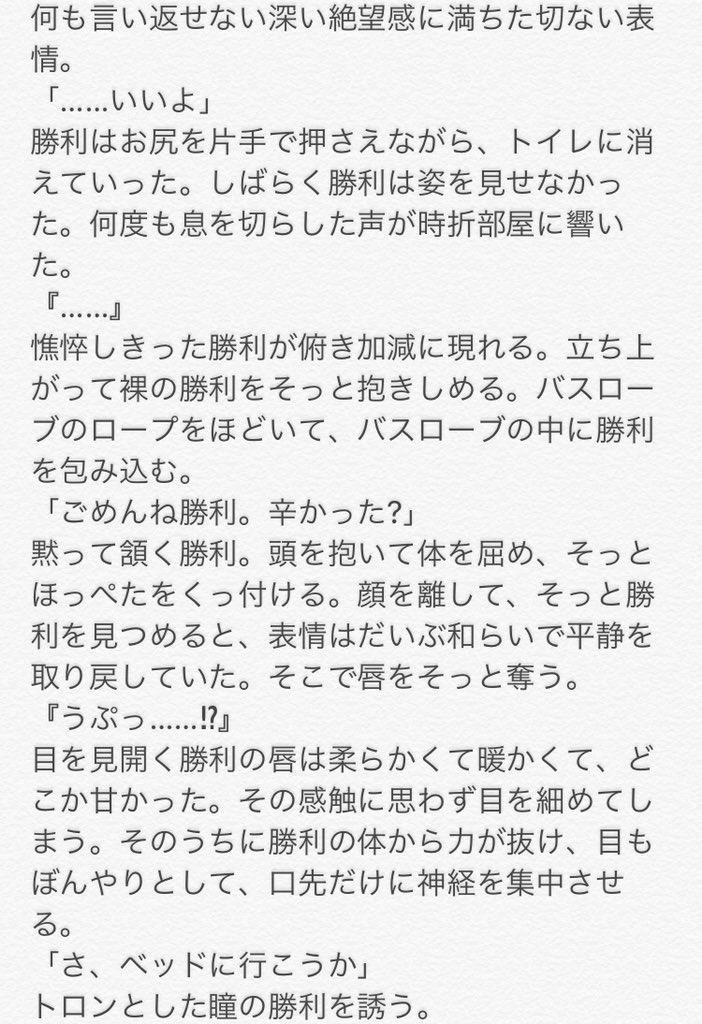 #セクゾで妄想 #セクゾでBL #中島健人 × #佐藤勝利 その2 https://t.co/elt3rC8MQf