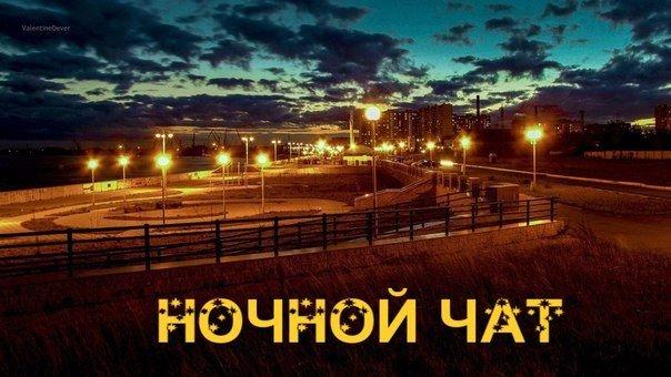 Фото с надписью ночной чат, открытка для хорошего