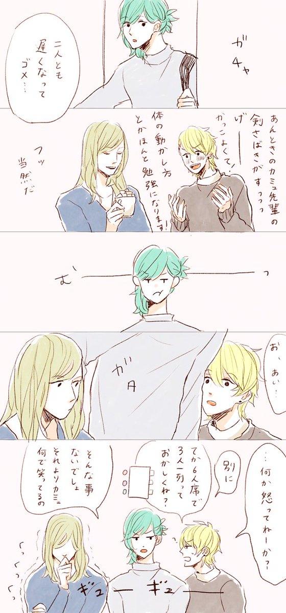 藍ちゃんの嫉妬(トロワ組)