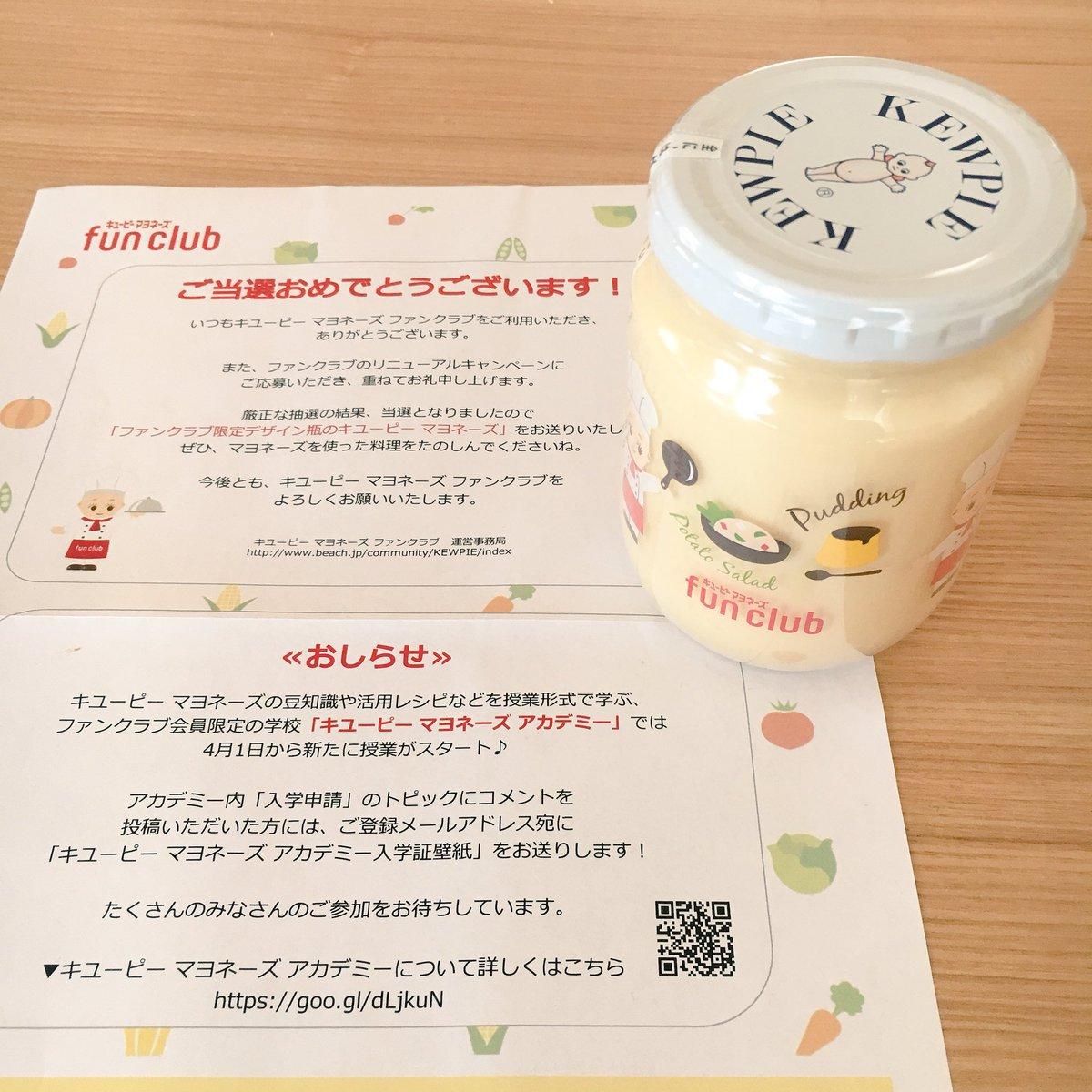 Tsubo Akane V Twitter ファンクラブのリニューアルキャンペーンにて ファンクラブ限定デザイン瓶のキューピー マヨネーズ に当選 マヨネーズはキューピーがお気に入り 瓶のデザインにもあるけど プリン作りにも使えるそうです キューピーマヨネーズファン
