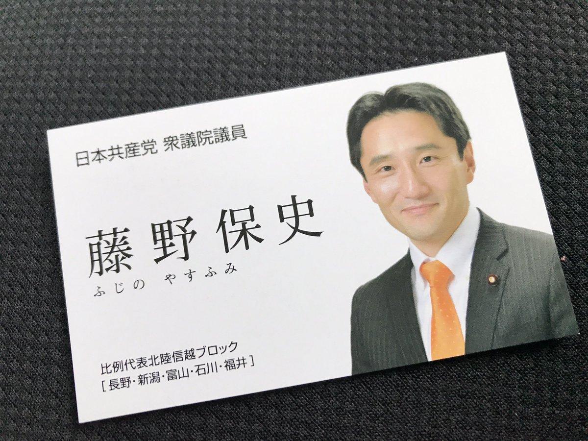 """藤野保史 on Twitter: """"伊那市の..."""