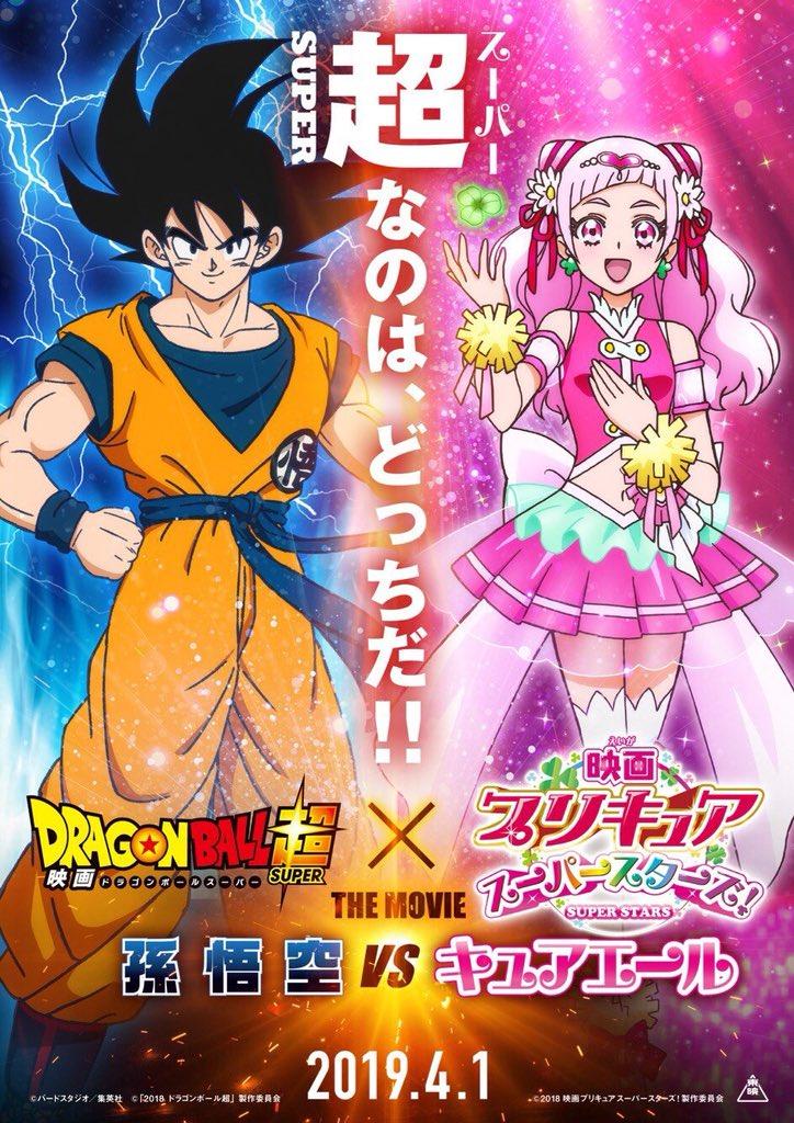 Dragon Ball - Página 16 DZqKRFxVMAEVJoi