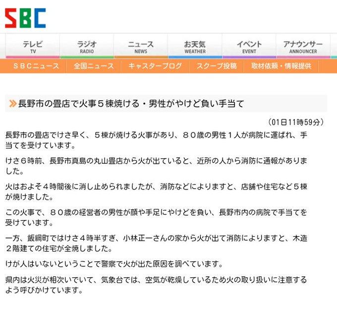 長野 市 明日 の 天気