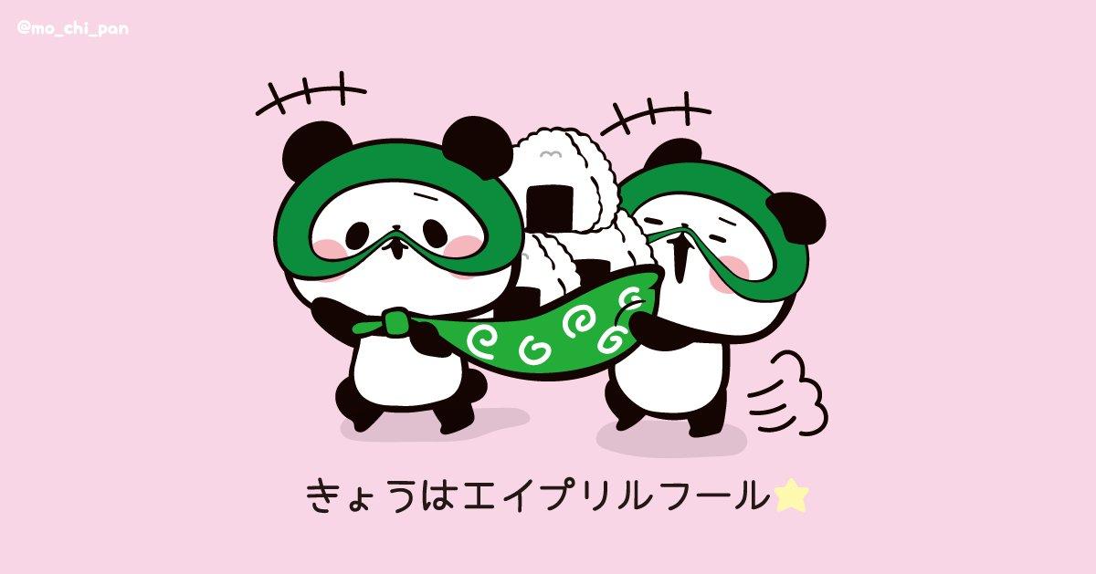 もちもちぱんだ おもち パンダ ネタばらし pic.twitter.com/x2VBvN76Xz