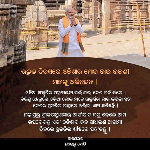 Best wishes to my sisters and brothers of Odisha on Utkala Dibasa.