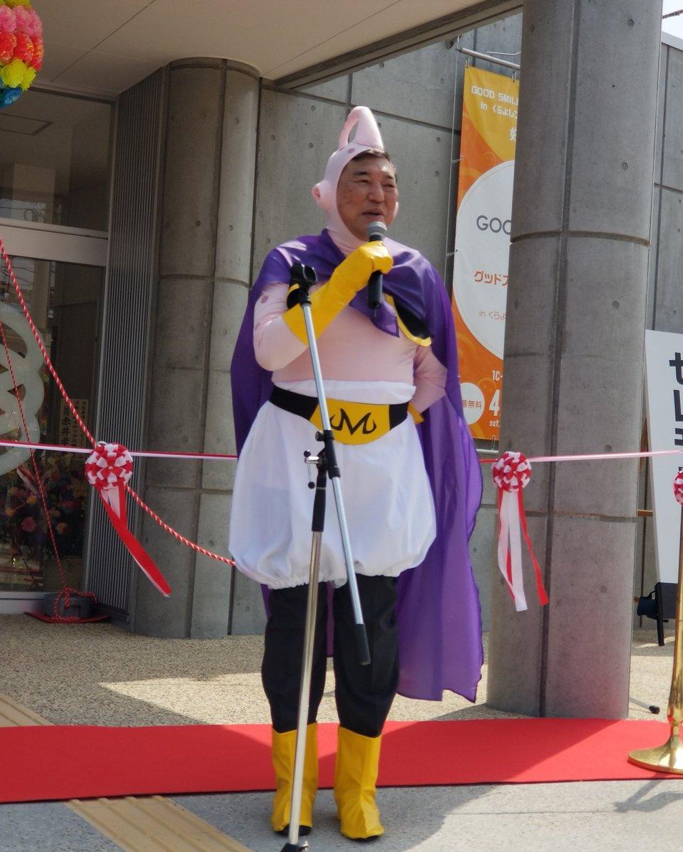 DZr9E44U0AItJ 5 Chuyện chỉ có ở Nhật: Cựu Bộ trưởng cosplay thành Majin Buu còn Thị trưởng thành Songoku