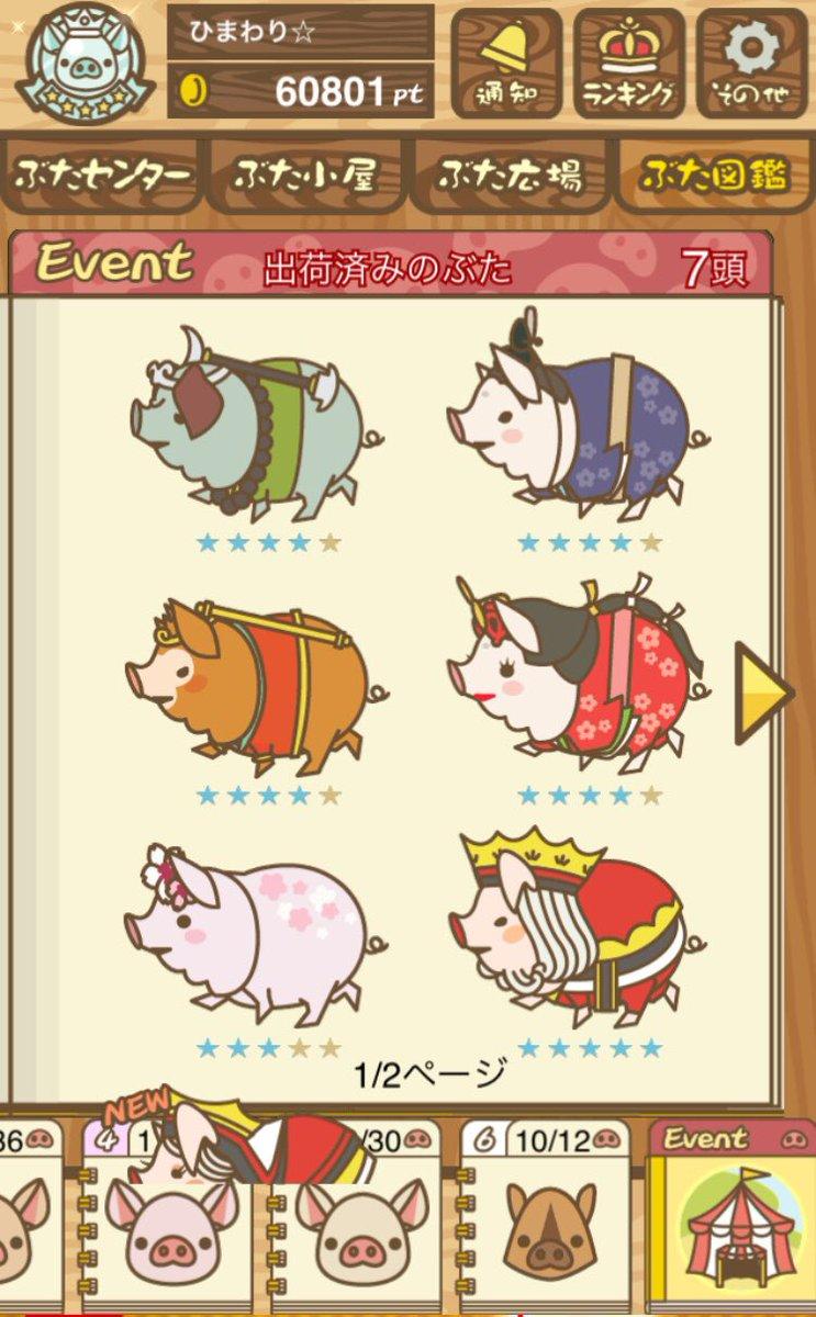 養豚場mix 出荷