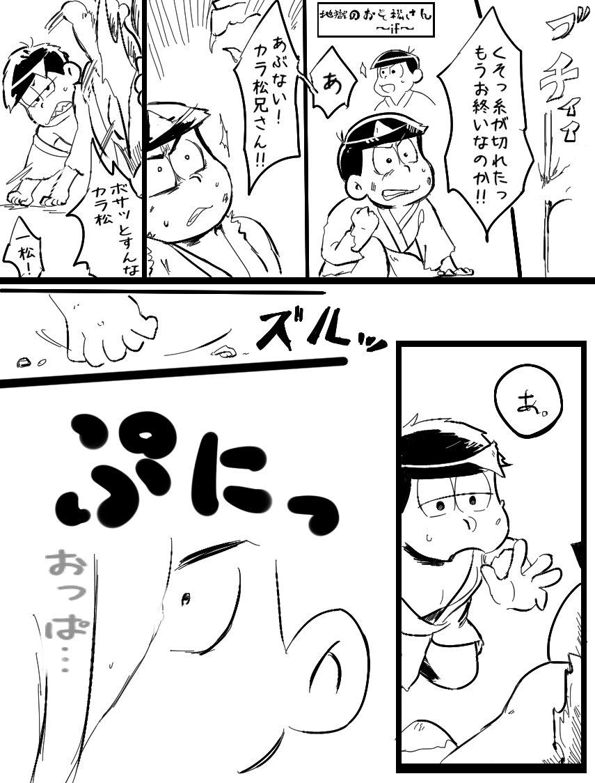 地獄のおそ松さん~if~