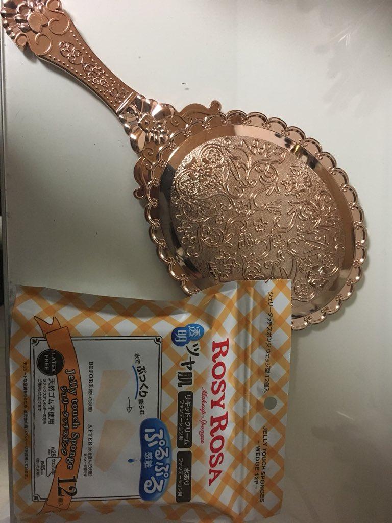 test ツイッターメディア - #購入品  DAISOの手鏡   可愛くて即購入。 ロージーローザのスポンジ 透明ツヤ肌😍楽しみ🤩 #ダイソー #ロージーローザ https://t.co/tVSzpAMpGi