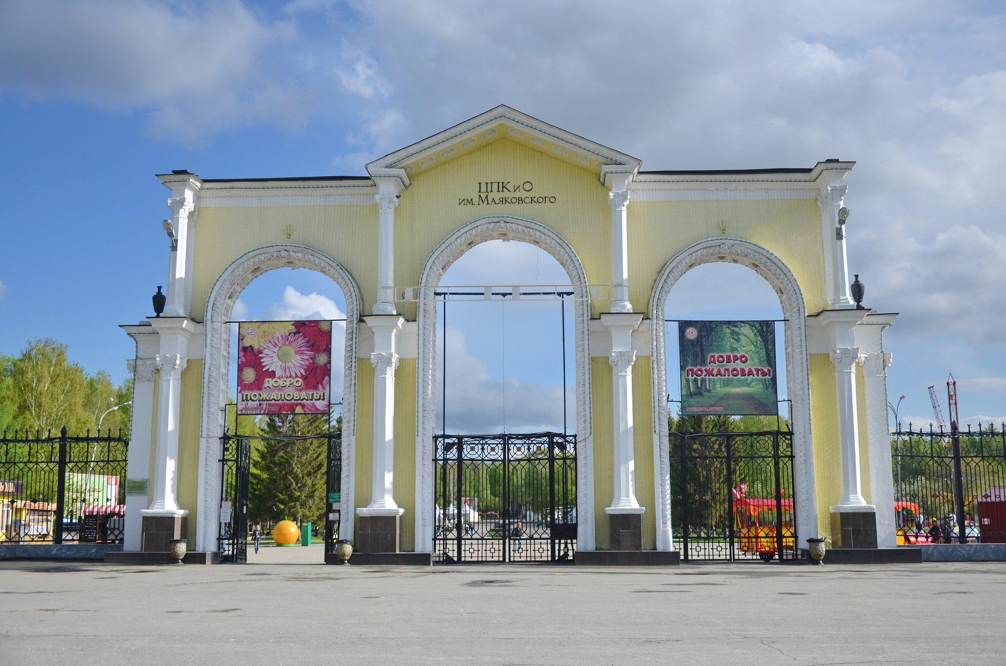 екатеринбург парк маяковского фото полного