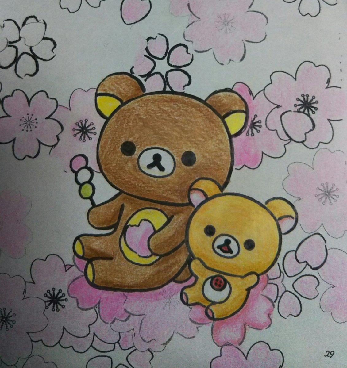 シォリ Auf Twitter リラックマのお花見 大人の塗り絵 ぬりえ