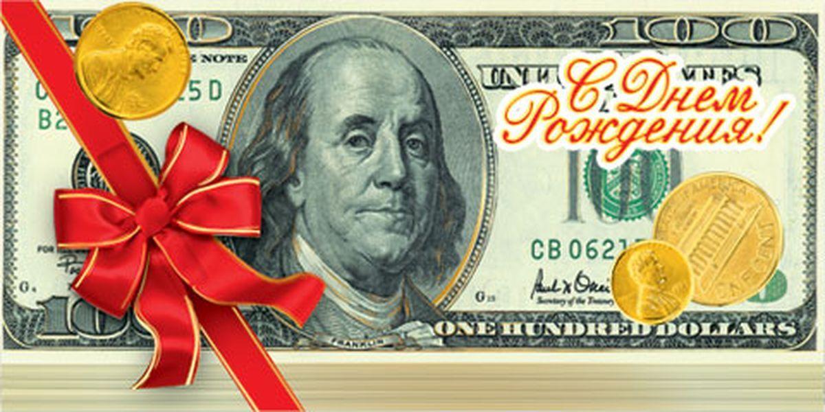 Открытка, поздравления с день рождения открытки с деньгами