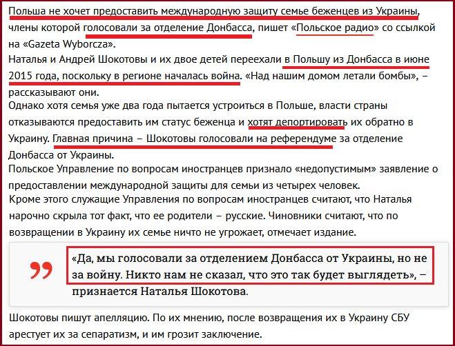 Российские наемники открыли стрельбу и сорвали разведение войск в Станице Луганской, - украинская сторона СЦКК - Цензор.НЕТ 2279