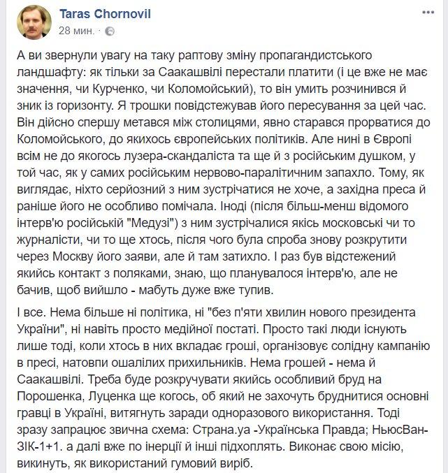 Декларація Тимошенко: орендує 588-метровий будинок і ділянки у тітки та сестри в Козині. Чоловік зберігає готівкою понад $610 тисяч - Цензор.НЕТ 8336