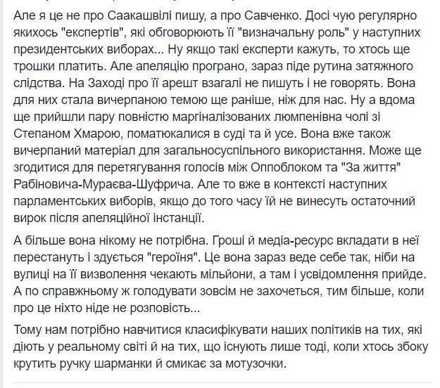 Декларація Тимошенко: орендує 588-метровий будинок і ділянки у тітки та сестри в Козині. Чоловік зберігає готівкою понад $610 тисяч - Цензор.НЕТ 9068