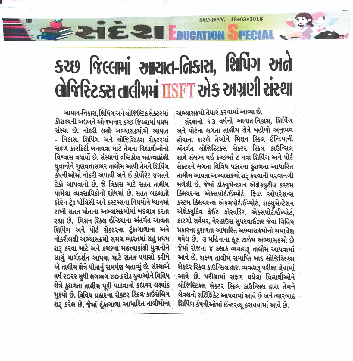 #News Article of @iisft in #Sandesh Conversing #IISFT as a quality #Training provider in the field of #Export #Import #Shipping  and #Logistics.  #SkillIndia #IISFT #GovernmentApprovedShippingCourses #LogisticsSkillCouncil #LSC #LSCShippingCourses #Education #Gandhidham https://t.co/4vG5OlS95D