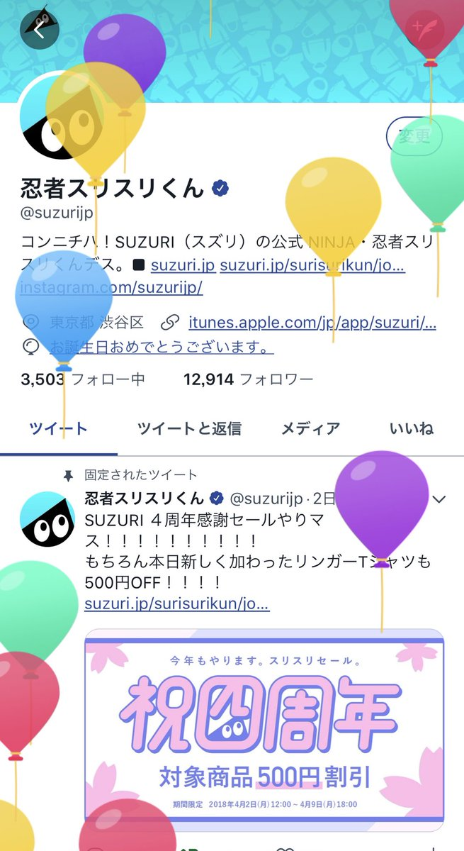 今日で4歳! 感謝の気持ちを込めて12時からセールがはじまるよ!お祝いメッセージ、ファンアートなどお待ちしておりマス!!! #suzuri4周年