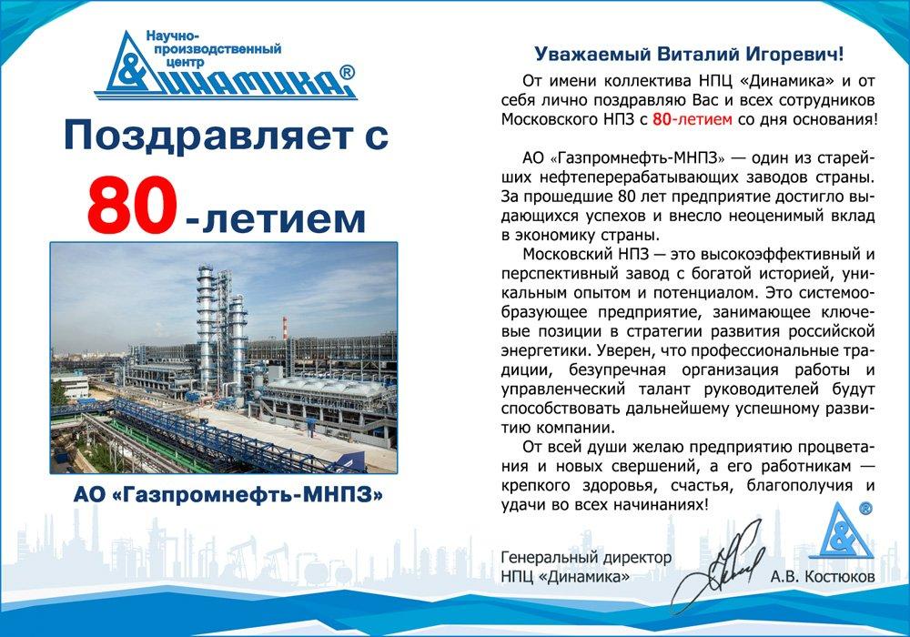 поздравление заводу открытки современном строительстве