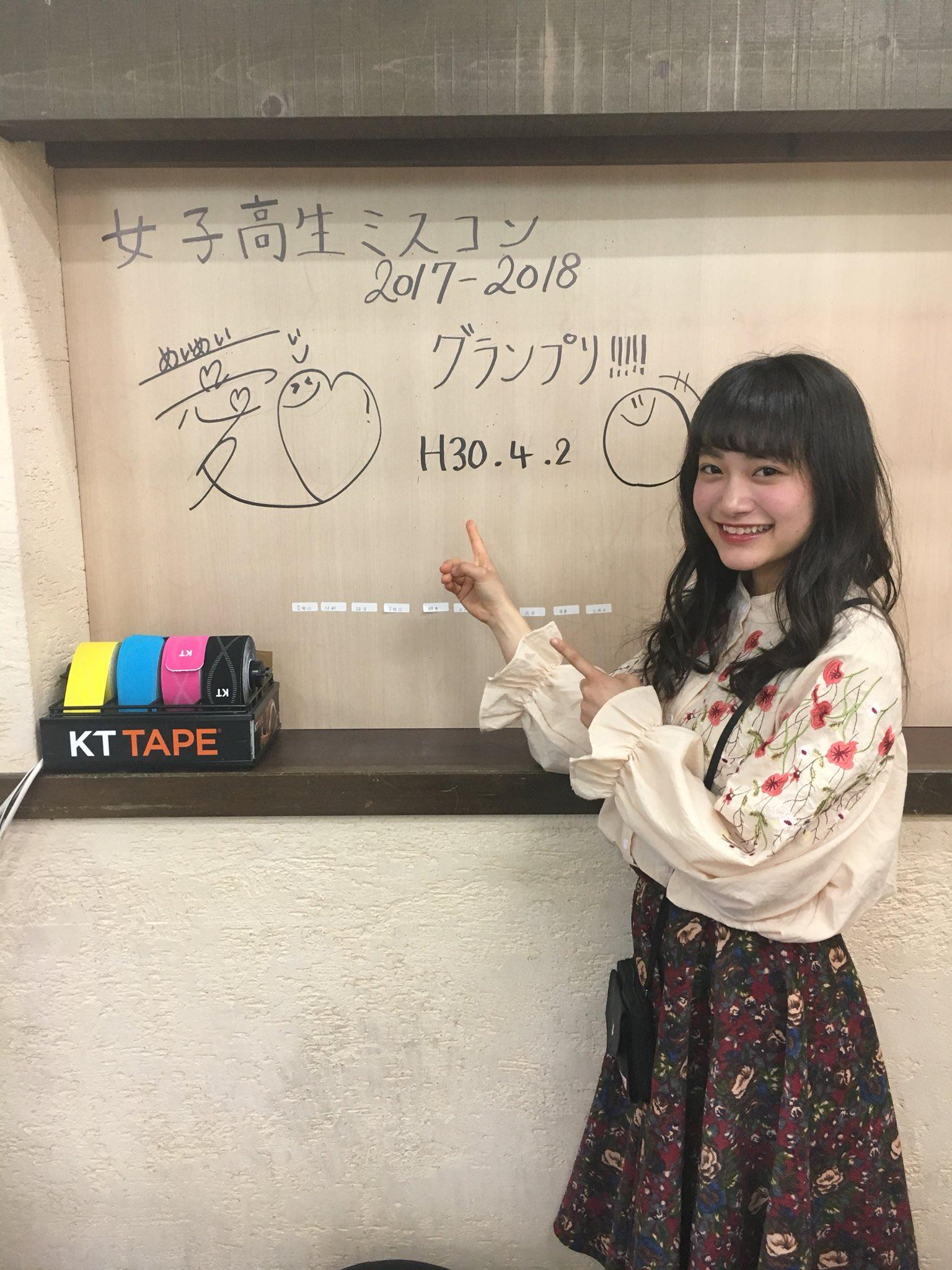 壁にサインした福田愛依
