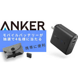 ANKER「充電器一体型モバイルバッテリー」 -  #きびだんご #バッテリー #プレゼント #充電器 #懸賞 #パソコ