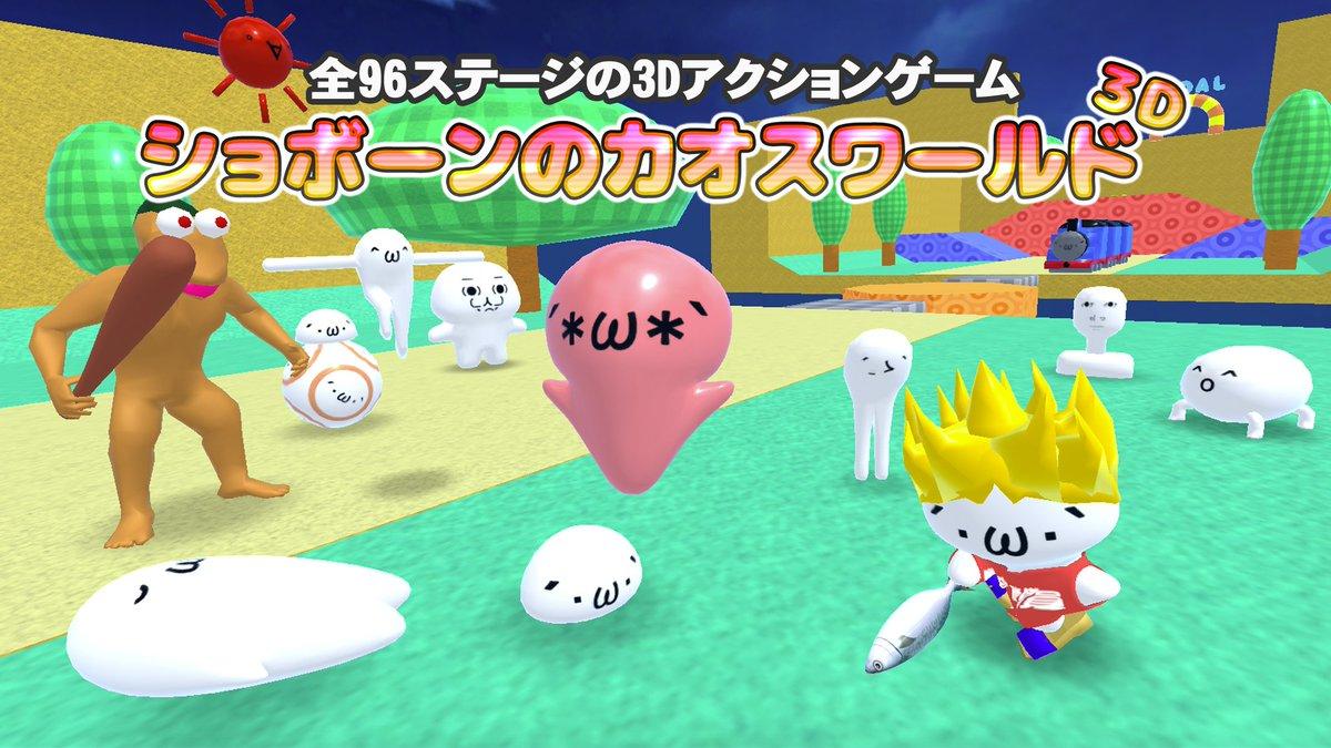 【SyobonCaosMundo 3D】iOS/Android App Juegos recomendados(´・ω・`) Vamos a jugar #ゲーム #バカゲー #アプリ #game #App  DL->https://t.co/g8FAA2WK34 https://t.co/rnBCc2eY5f