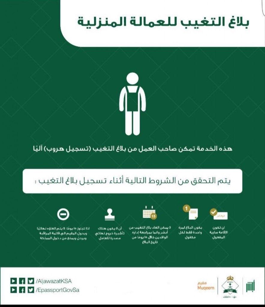 استعلام عن بلاغ هروب برقم الإقامة وزارة الداخلية مجلة رجيم