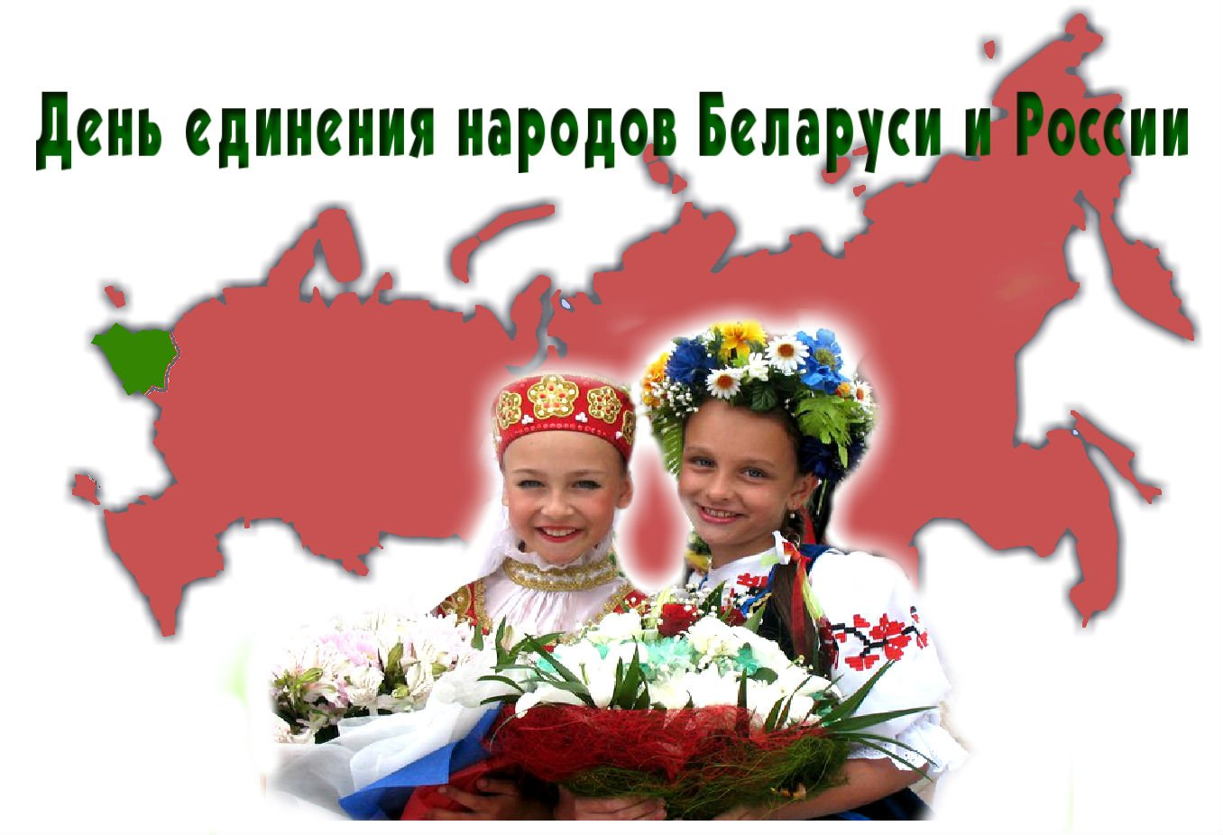 Открытки 60-летним, открытки с днем единения народов россии и беларуси