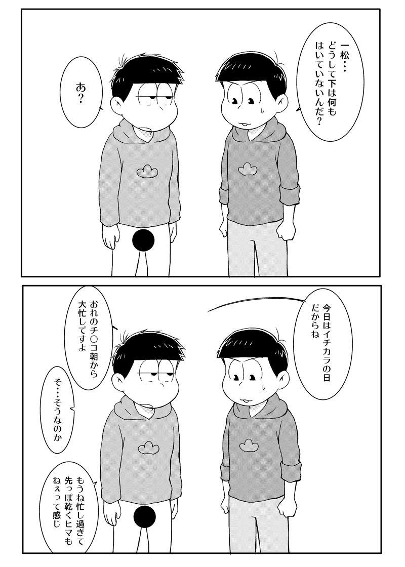 一松…どうして何もはいていないんだ?