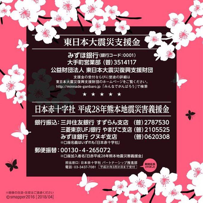 東日本大震災復興支援財団』の評...