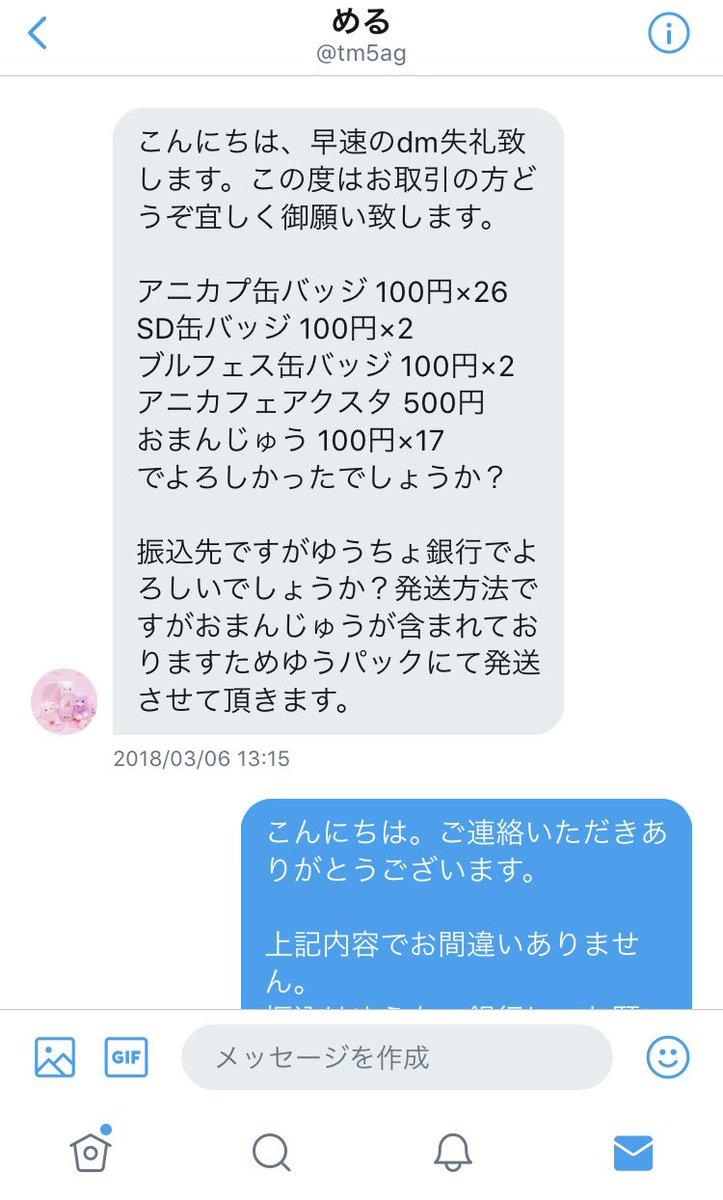 方 twitter dm 送り