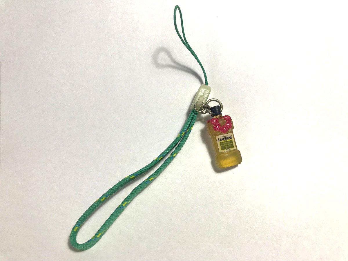 オリジナル リステリン 携帯ストラップ