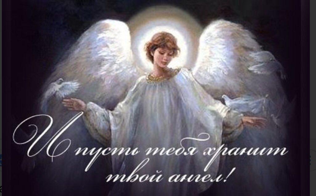 Картинка ангела хранителя с надписью, февраля