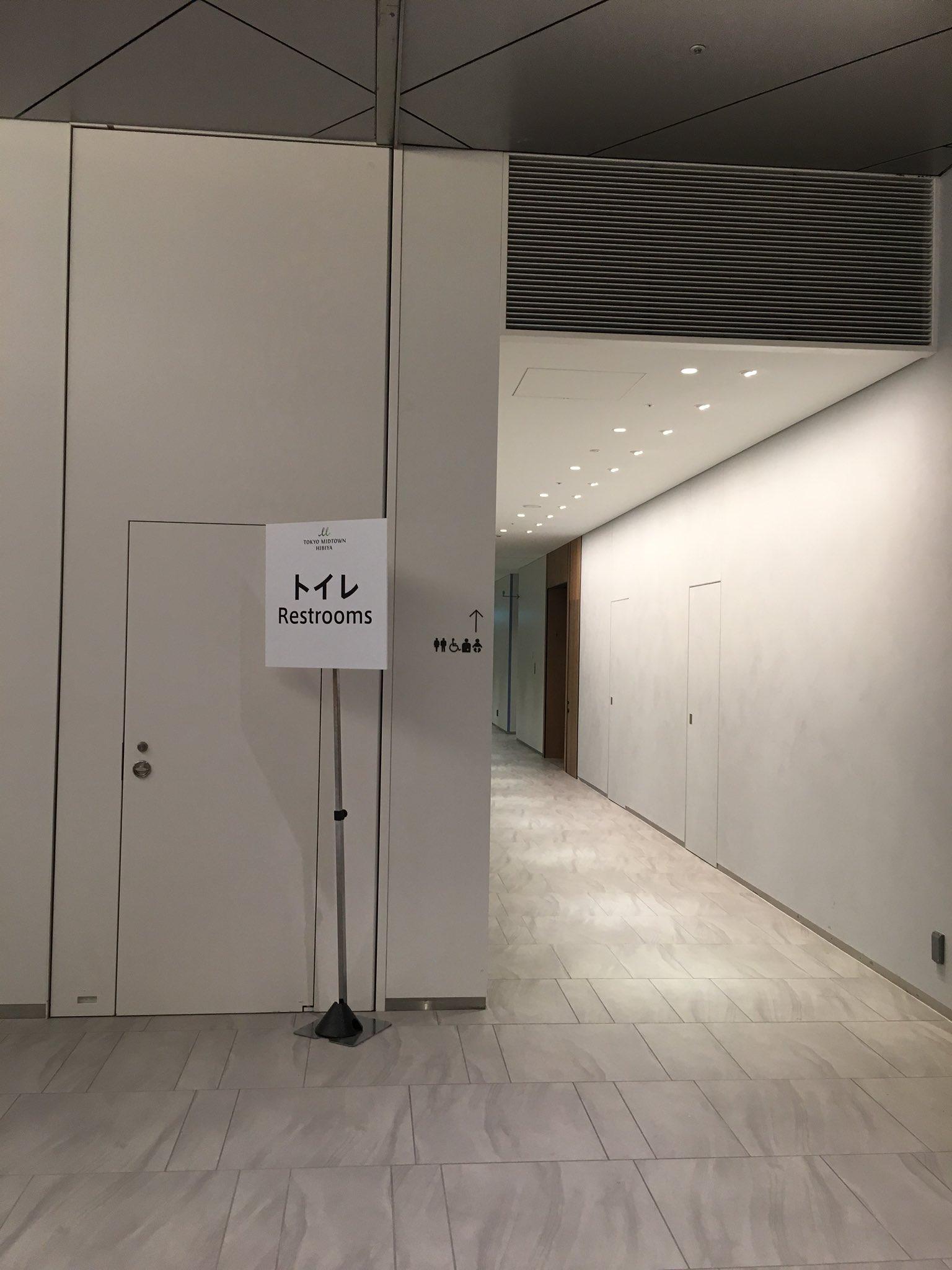 東京ミッドタウン日比谷の「極力シンプルで美しいデザインにしよう」というデザイナーの欲求がトイレのアイコンを小さくしすぎて「トイレはどこ?」という質問が多発して看板が設置されるの、まさに『デザインの敗北』というほかなくてとてもすき