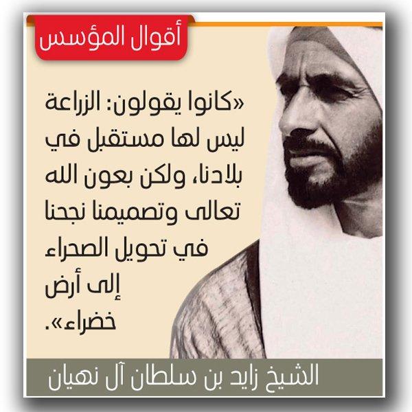 الإمارات اليوم בטוויטר أقوال المؤسس الشيخ زايد بن سلطان آل نهيان الإمارات اليوم عام زايد