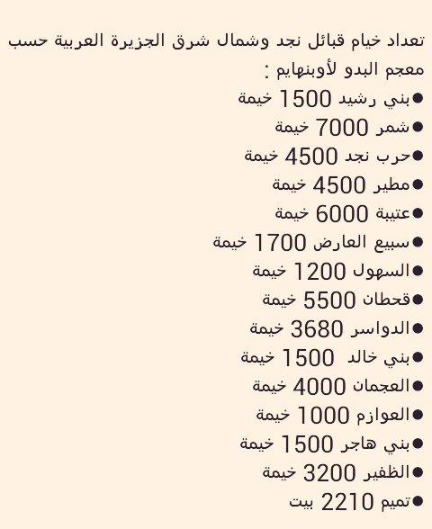 عبدالرحمن الشويلعي Na Twitteru تعداد خيام وبيوت قبائل نجد وشمال