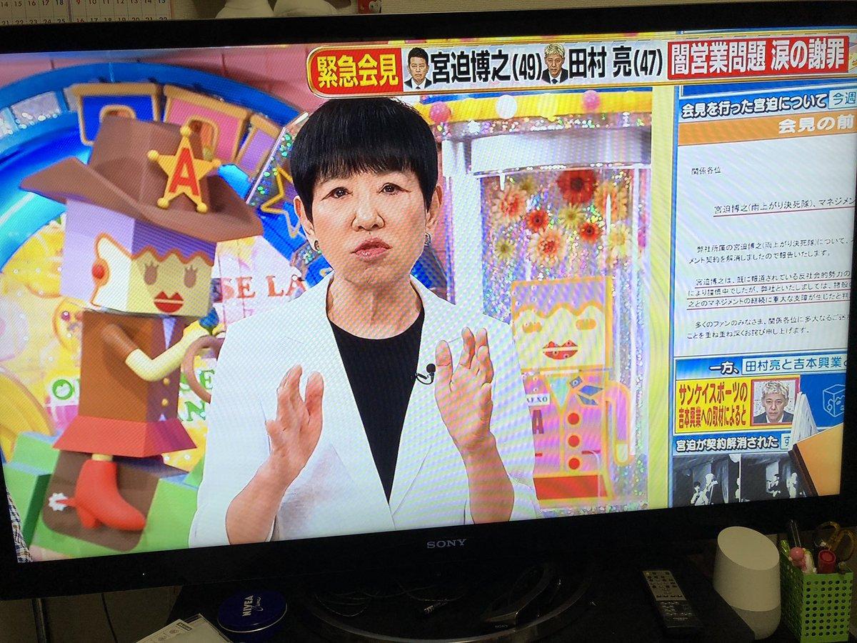 記者 おまかせ アッコ に 斎藤