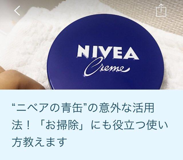 """LOCARIにて新着記事UP!7月21日(日)昼のピックアップに選ばれました。『""""ニベアの青缶""""の意外な活用法!「お掃除」にも役立つ使い方教えます』@locari_jpさんから編集後記:ニベアはこんなにいろんな使い方があるんだと、記事を書きながら勉強にもなりました。"""