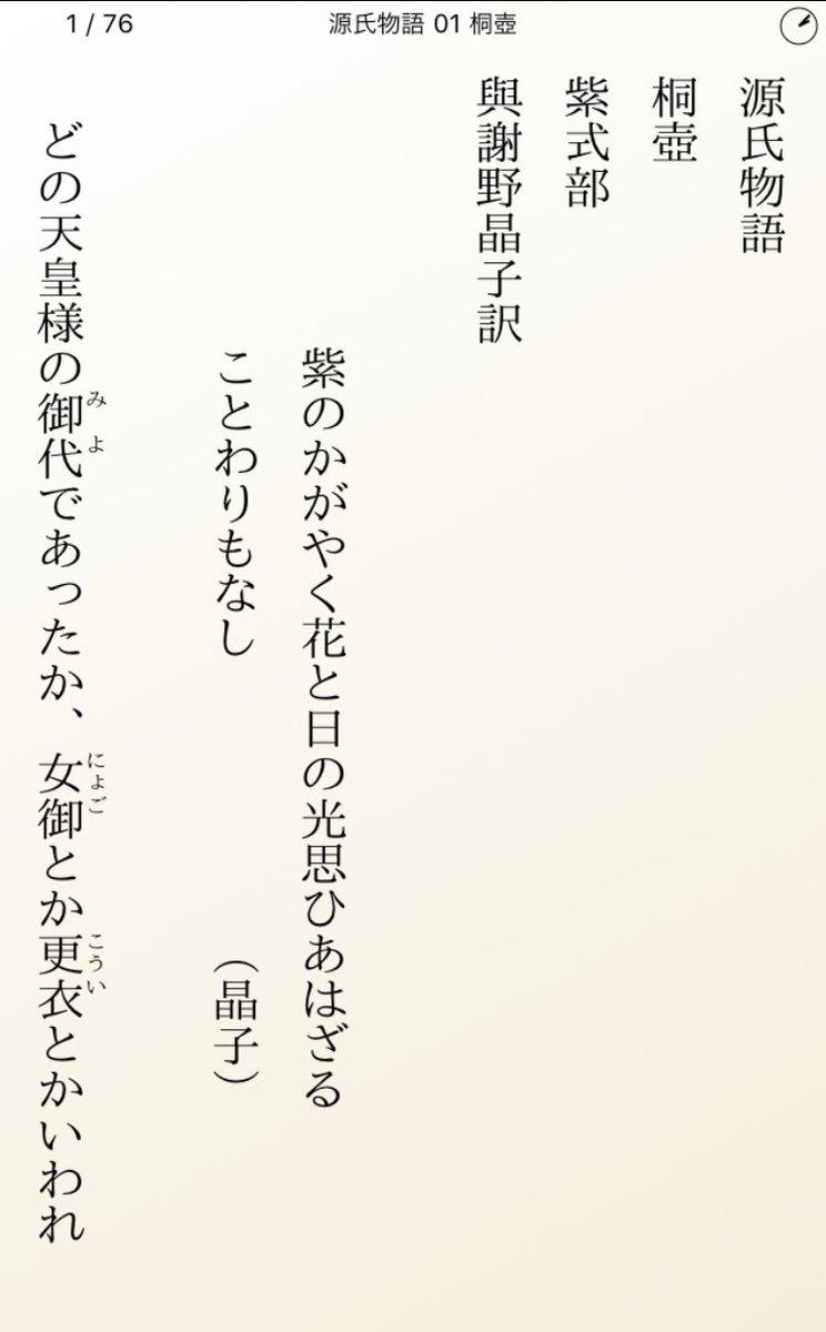 源氏 物語 桐 壺 和訳