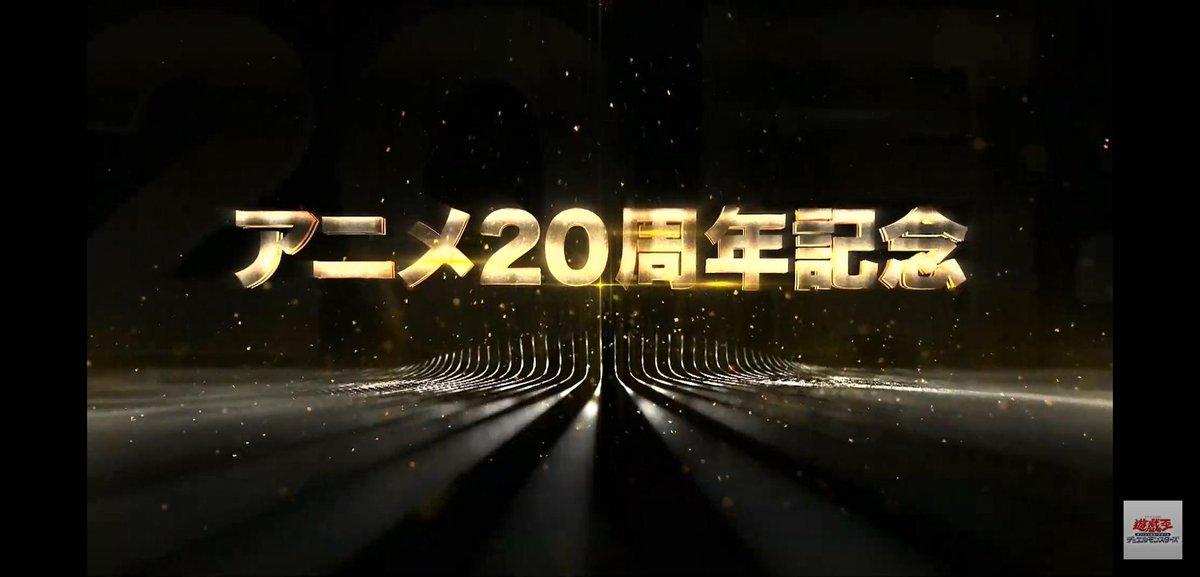 2020 Yugioh Ban List.J Byyx On Twitter New Yu Gi Oh Anime For 2020 Announced