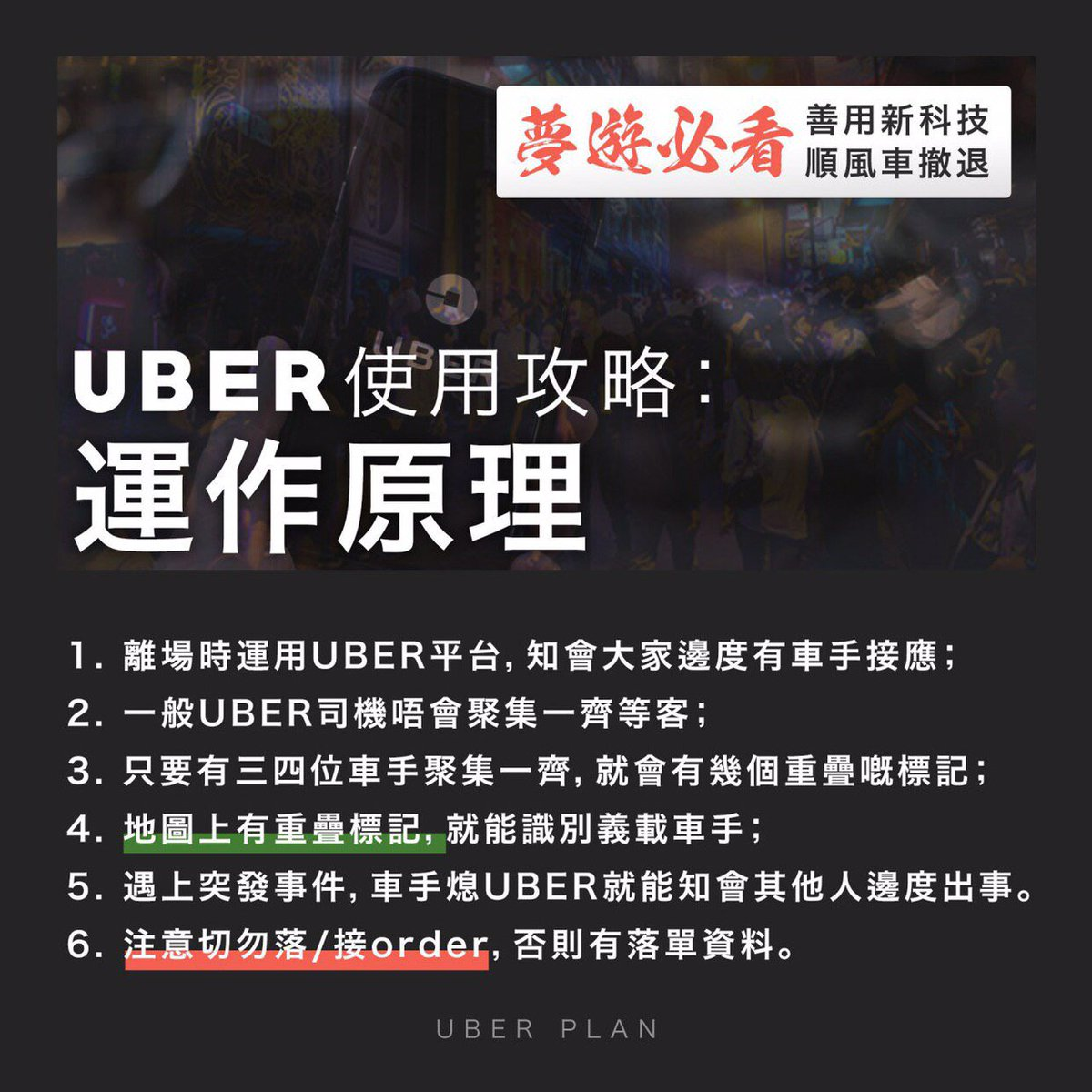 Mary Hui On Twitter Fascinated By Protesters Uber Plan Using