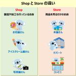 意外と混同しがち?「Shop」と「Store」の違いがこれ!