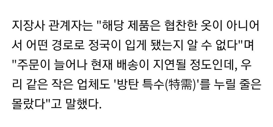 The modern hanbok company said that the product was not sponsored and theres no way of knowing what led jungkook to wear it. They received so many orders that the deliveries are being delayed. They didnt think that a small company would be enjoying the special BTS effect!